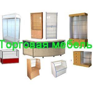 Заказать торговую мебель в Осинниках